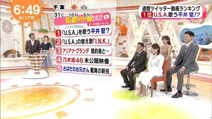 2018年08月17日永島優美の画像09枚目