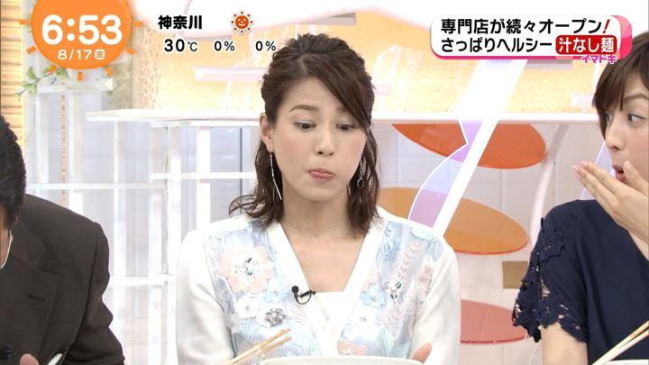 2018年08月17日永島優美の画像12枚目