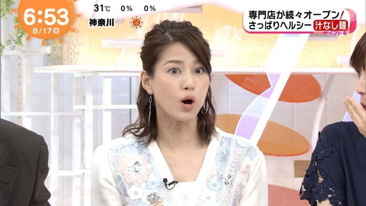 2018年08月17日永島優美の画像13枚目