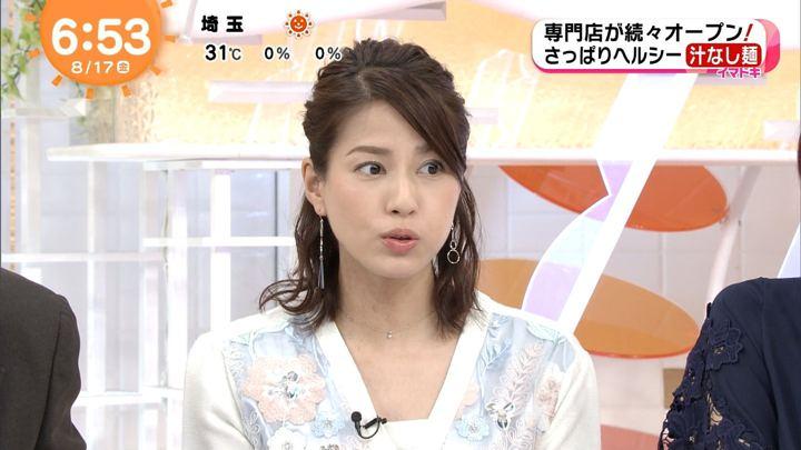 2018年08月17日永島優美の画像14枚目