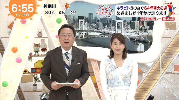 2018年08月17日永島優美の画像15枚目