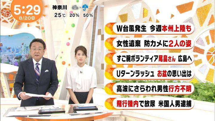 2018年08月20日永島優美の画像06枚目