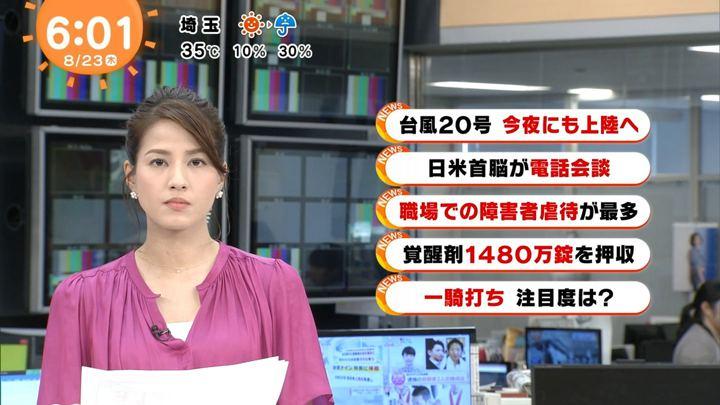 2018年08月23日永島優美の画像05枚目