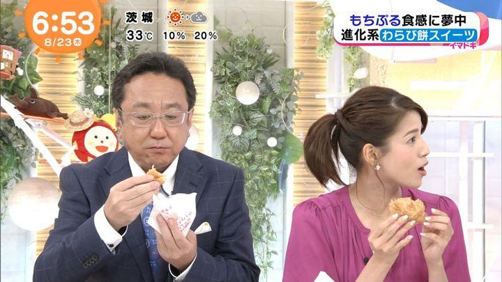 2018年08月23日永島優美の画像11枚目