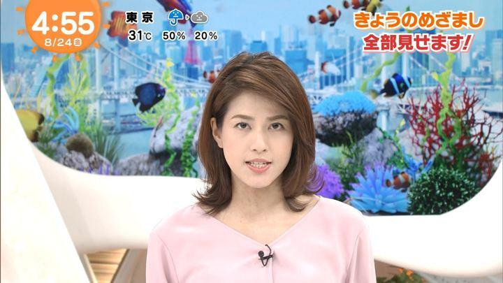 2018年08月24日永島優美の画像01枚目
