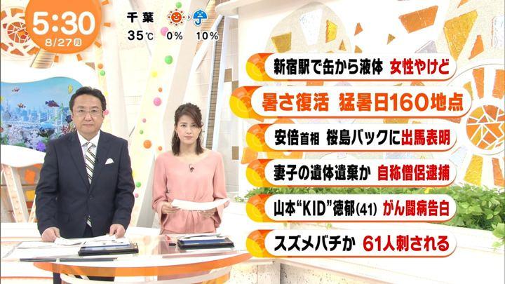 2018年08月27日永島優美の画像04枚目