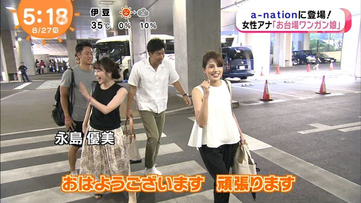 2018年08月27日永島優美の画像09枚目