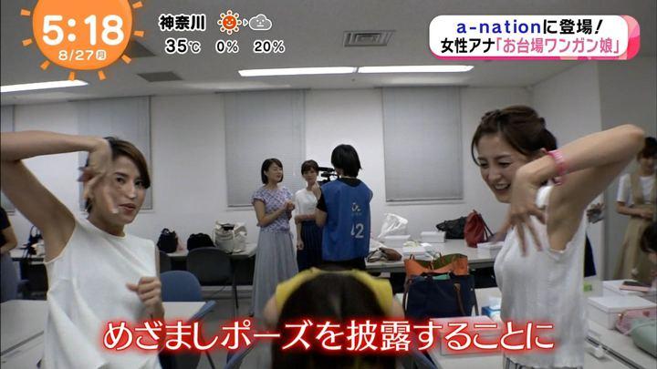 2018年08月27日永島優美の画像10枚目