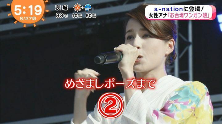 2018年08月27日永島優美の画像13枚目