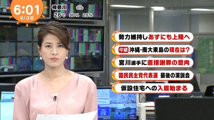 2018年09月03日永島優美の画像04枚目