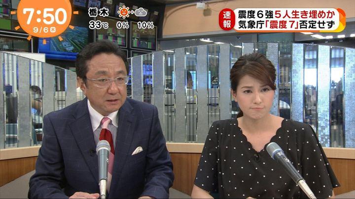 2018年09月06日永島優美の画像04枚目