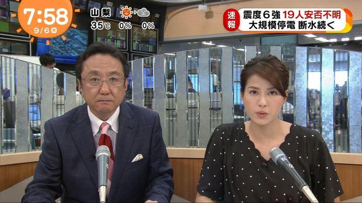 2018年09月06日永島優美の画像05枚目