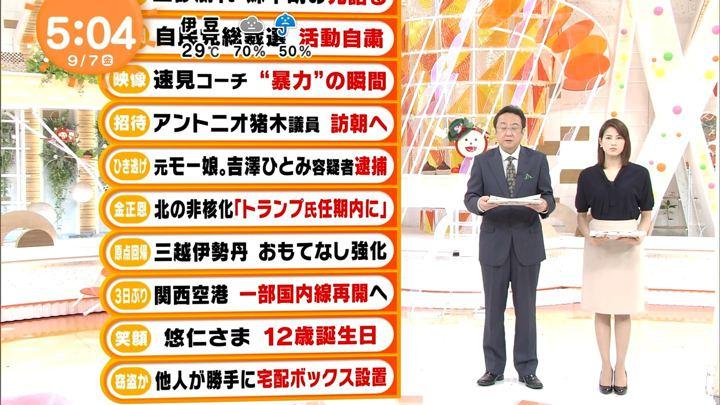 2018年09月07日永島優美の画像02枚目