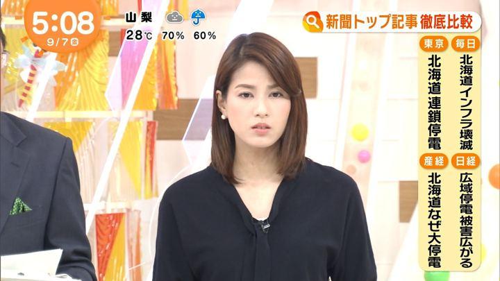 2018年09月07日永島優美の画像04枚目