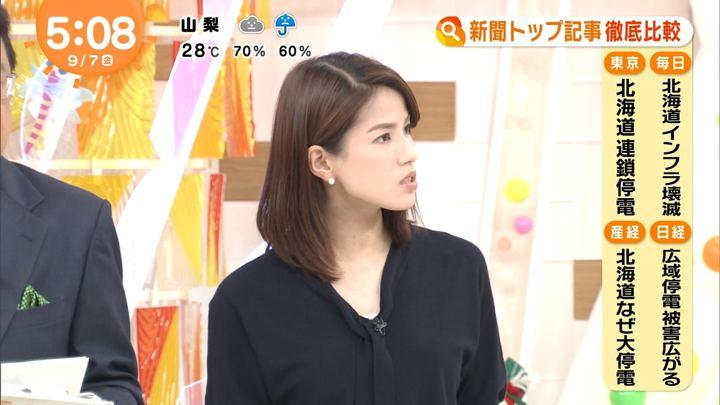 2018年09月07日永島優美の画像05枚目