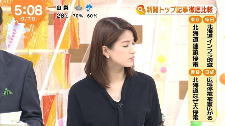 2018年09月07日永島優美の画像06枚目