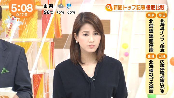 2018年09月07日永島優美の画像07枚目