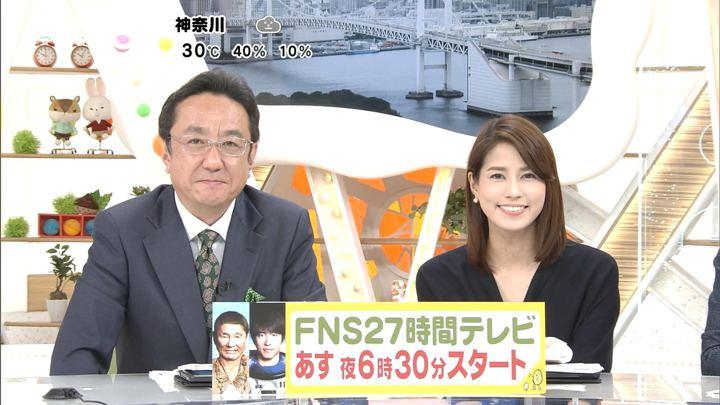 2018年09月07日永島優美の画像19枚目