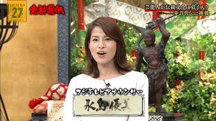 2018年09月08日永島優美の画像02枚目