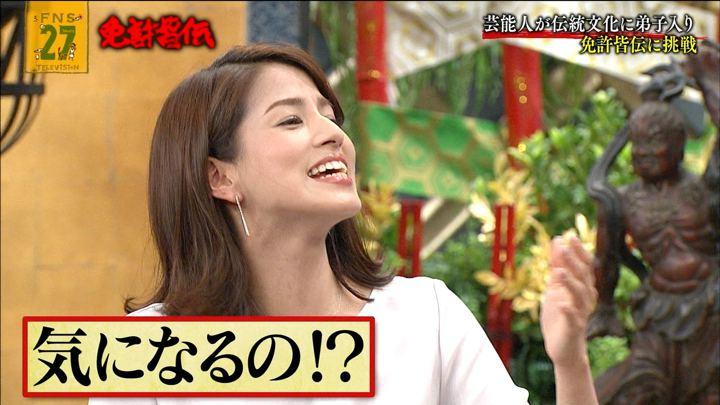 2018年09月08日永島優美の画像06枚目