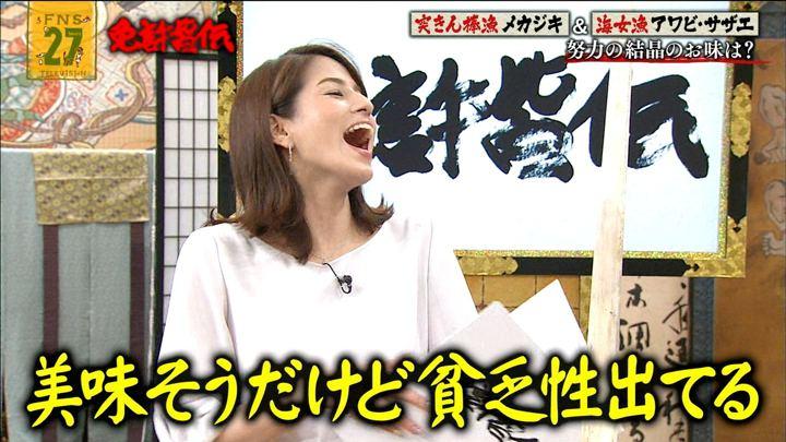 2018年09月08日永島優美の画像11枚目