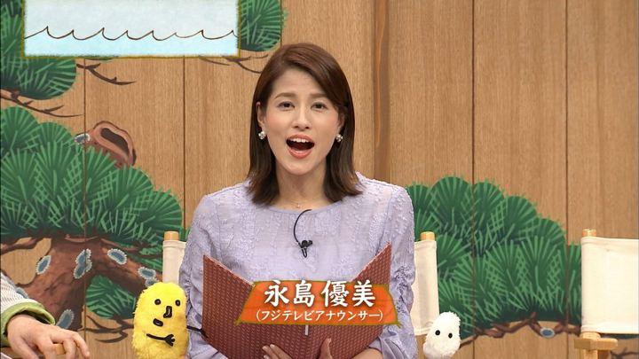 2018年09月09日永島優美の画像01枚目
