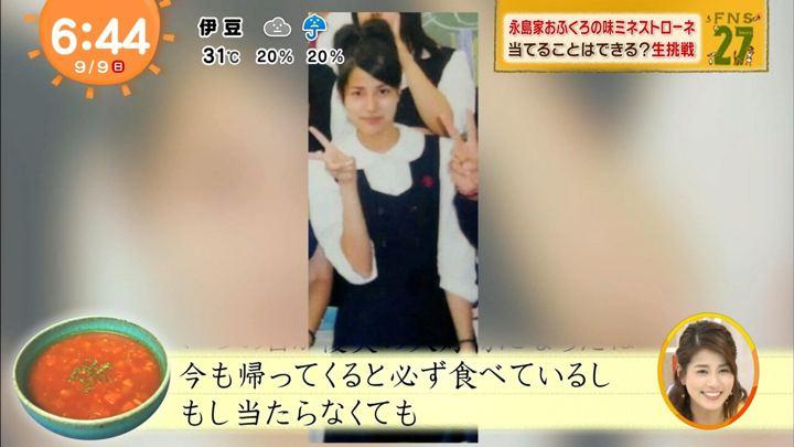 2018年09月09日永島優美の画像13枚目