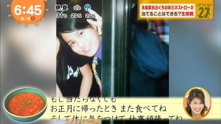 2018年09月09日永島優美の画像14枚目