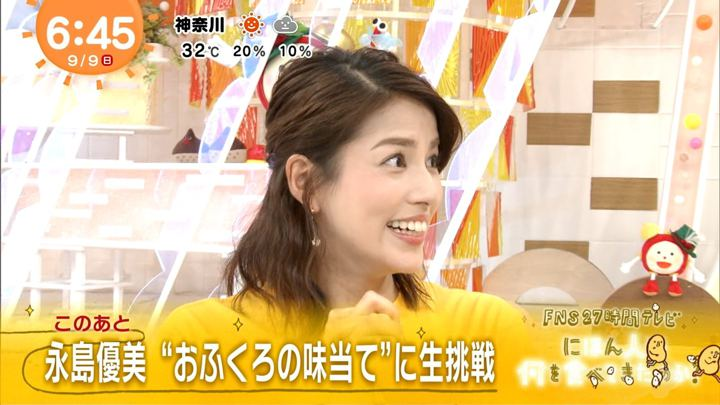 2018年09月09日永島優美の画像15枚目