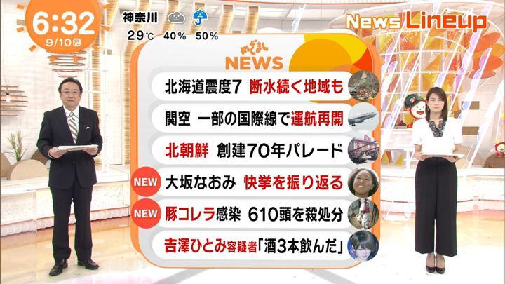 2018年09月10日永島優美の画像12枚目