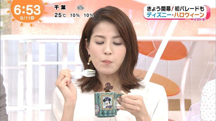 2018年09月11日永島優美の画像13枚目