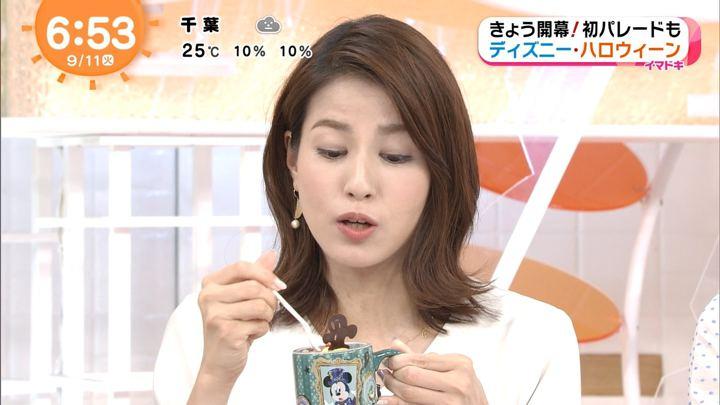 2018年09月11日永島優美の画像14枚目