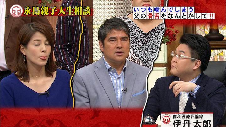 2018年09月11日永島優美の画像32枚目