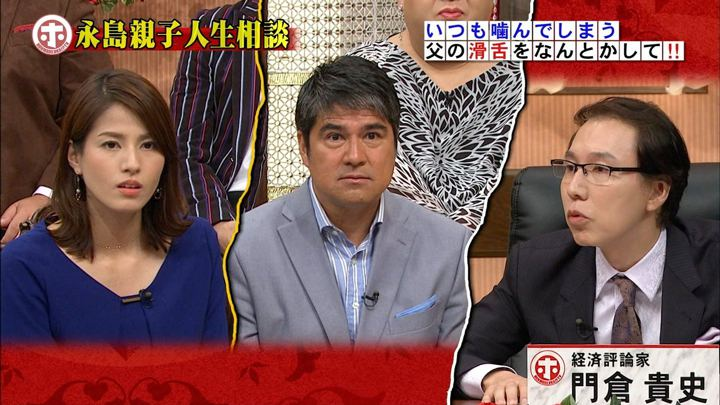 2018年09月11日永島優美の画像35枚目