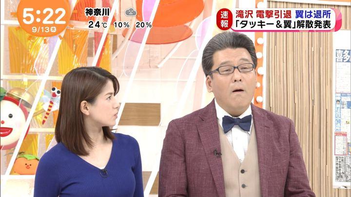 2018年09月13日永島優美の画像04枚目