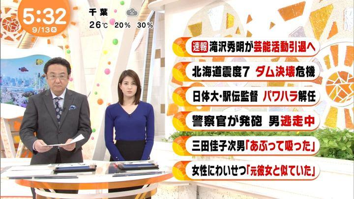 2018年09月13日永島優美の画像07枚目