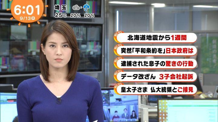 2018年09月13日永島優美の画像09枚目