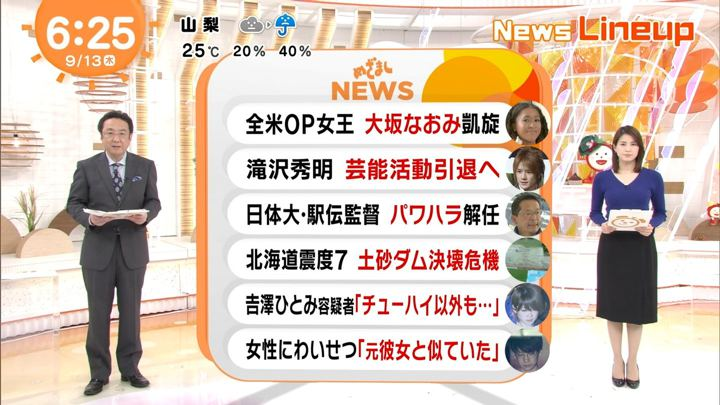 2018年09月13日永島優美の画像12枚目