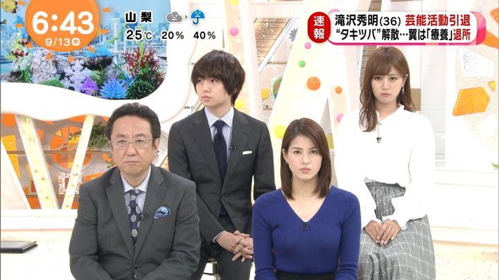2018年09月13日永島優美の画像14枚目