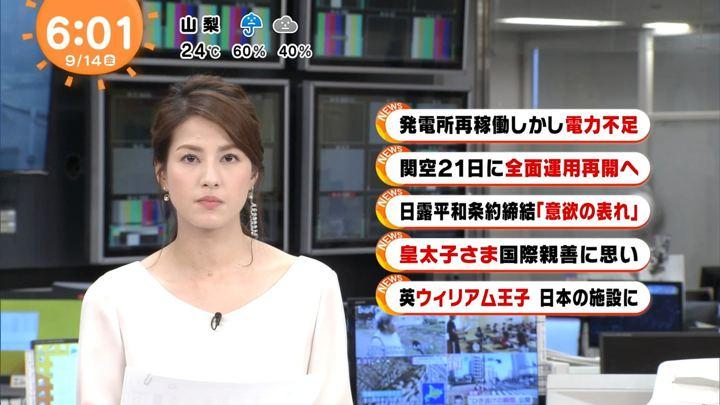 2018年09月14日永島優美の画像04枚目