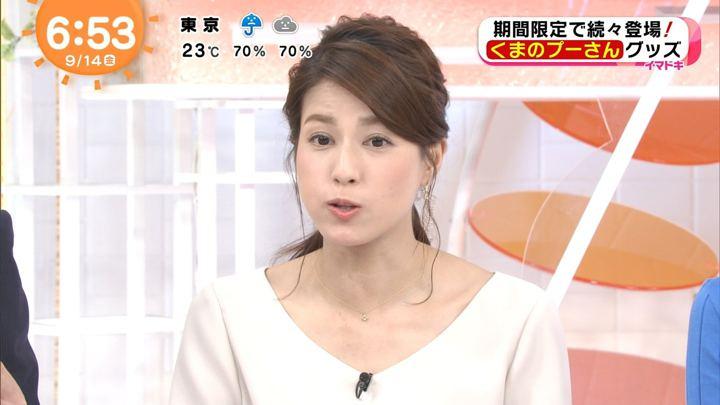 2018年09月14日永島優美の画像11枚目