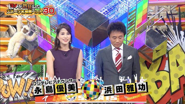 2018年09月23日永島優美の画像01枚目
