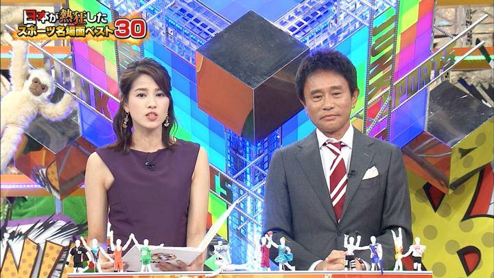 2018年09月23日永島優美の画像02枚目
