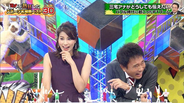 2018年09月23日永島優美の画像04枚目