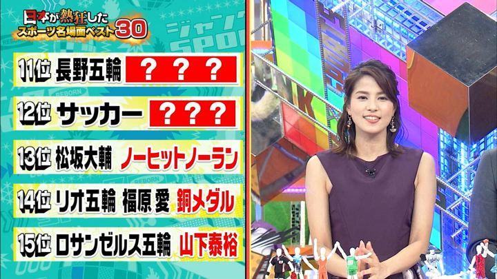 2018年09月23日永島優美の画像05枚目