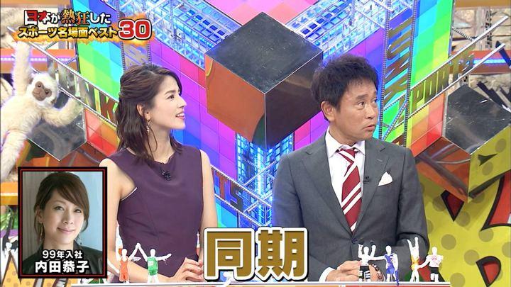 2018年09月23日永島優美の画像06枚目