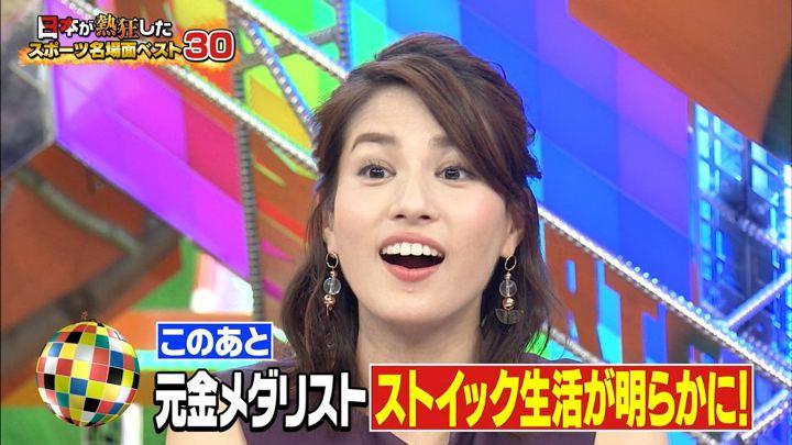 2018年09月23日永島優美の画像07枚目