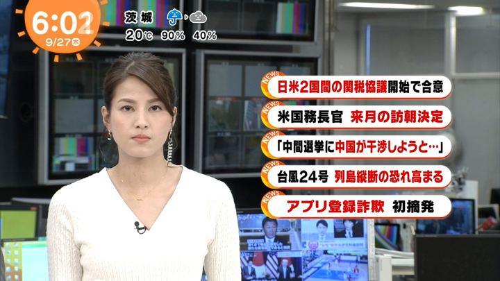 2018年09月27日永島優美の画像04枚目