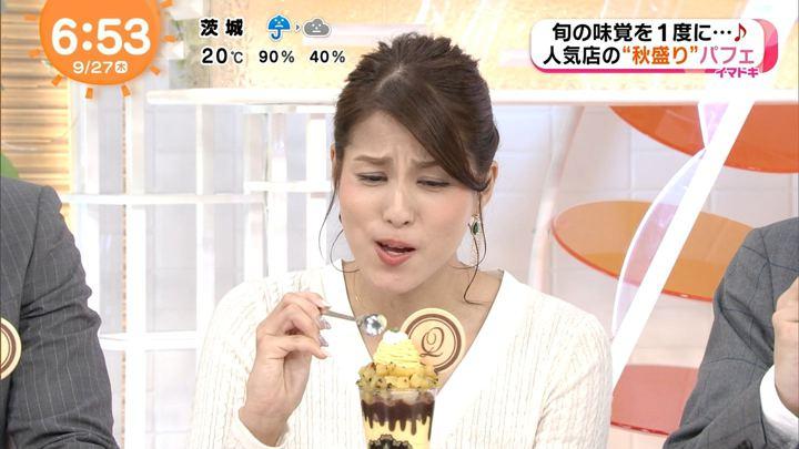 2018年09月27日永島優美の画像08枚目