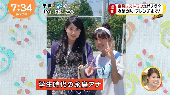 2018年09月27日永島優美の画像12枚目